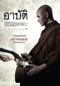 ดูหนังไทย หนังสยองขวัญ อาบัติ (2017) Pret Arbut หนังชัด Full HD เต็มเรื่อง