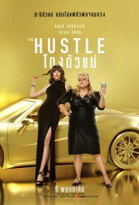 ดูหนังฟรีออนไลน์ หนังฝรั่ง The Hustle (2019) โกงตัวแม่ มาสเตอร์ HD เต็มเรื่อง