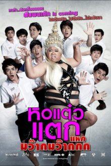 ดูหนังไทย Hor taew tak 4 (2012) หอแต๋วแตก 4 แหกมว๊ากมว๊ากกก หนังชัด ดูฟรี เต็มเรื่อง