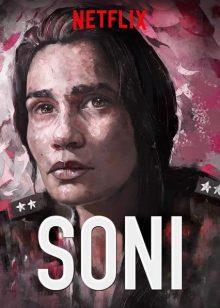 ดูหนัง Netflix Soni (2018) โซนี่ ดูฟรี เต็มเรื่อง